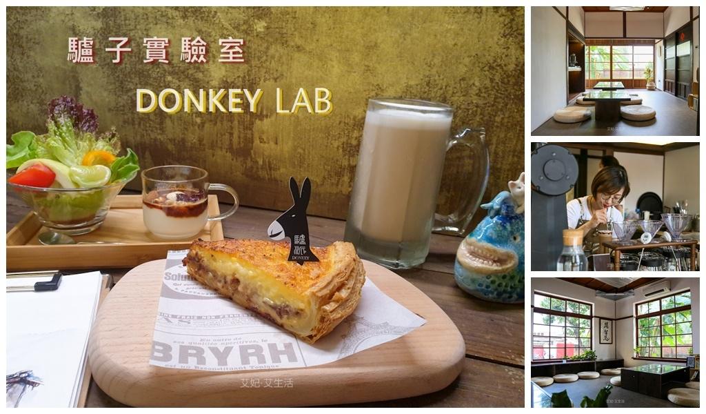 驢子實驗室 (2).jpg