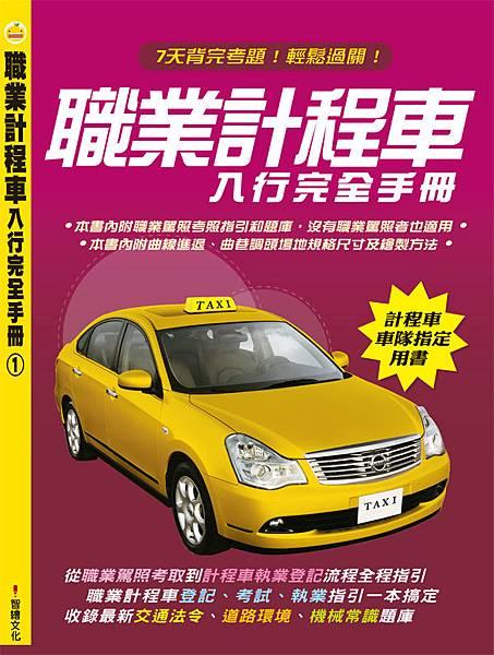 2013計程車-書封5-2