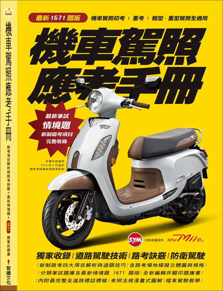 機車駕照應考手冊-1671-封面B-白色-22000張.jpg