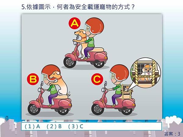 機車情境題新增60題1071009-中文_頁面_05.jpg