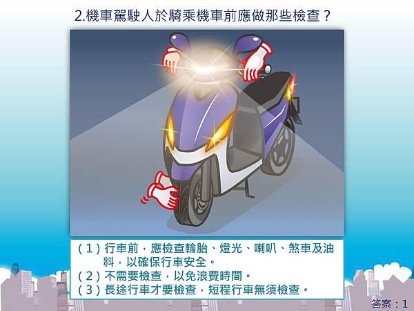 機車情境題新增60題1071009-中文_頁面_02.jpg