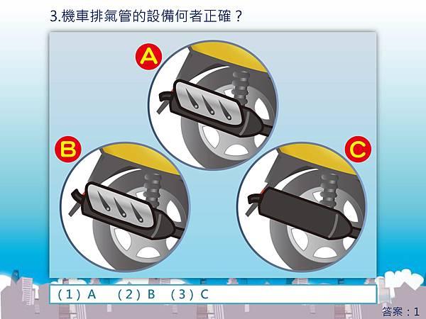 機車情境題新增60題1071009-中文_頁面_03.jpg