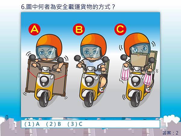 機車情境題新增60題1071009-中文_頁面_06.jpg
