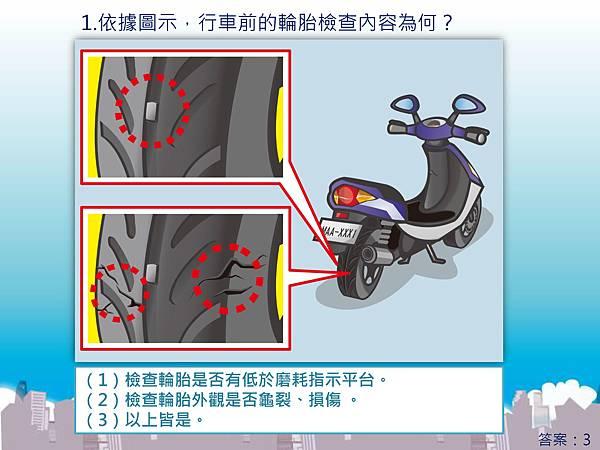 機車情境題新增60題1071009-中文_頁面_01.jpg