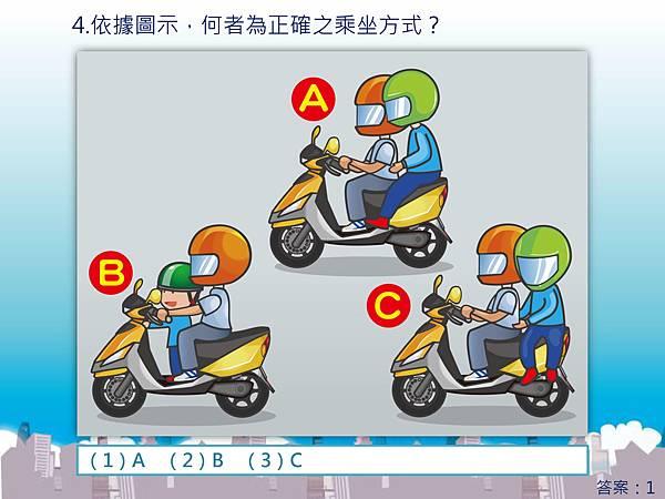 機車情境題新增60題1071009-中文_頁面_04.jpg