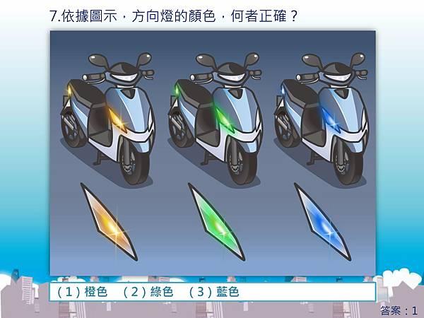 機車情境題新增60題1071009-中文_頁面_07.jpg
