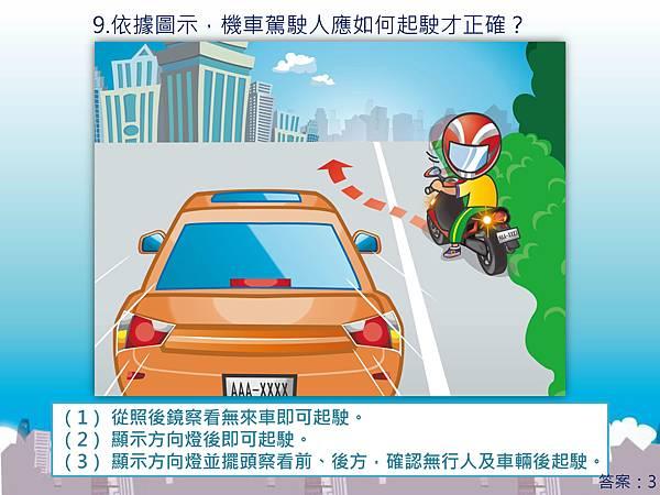 機車情境題新增60題1071009-中文_頁面_09.jpg