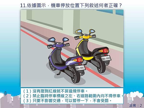 機車情境題新增60題1071009-中文_頁面_11.jpg