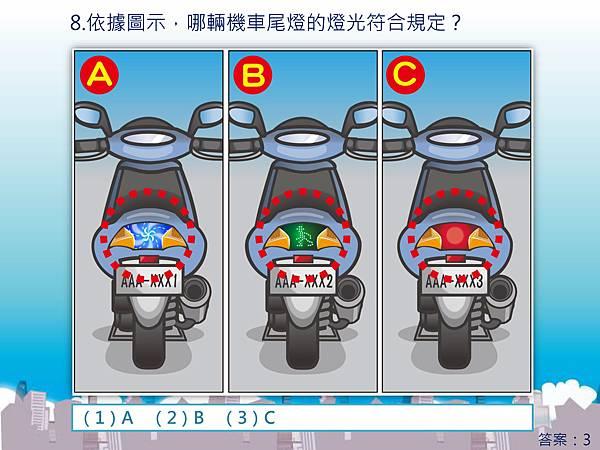 機車情境題新增60題1071009-中文_頁面_08.jpg