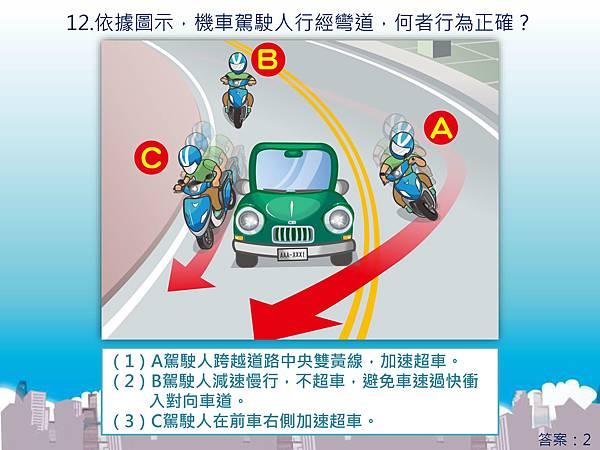 機車情境題新增60題1071009-中文_頁面_12.jpg