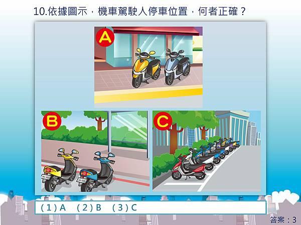 機車情境題新增60題1071009-中文_頁面_10.jpg