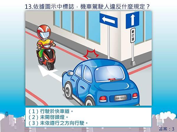 機車情境題新增60題1071009-中文_頁面_13.jpg