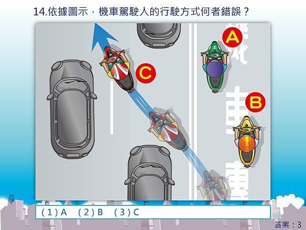 機車情境題新增60題1071009-中文_頁面_14.jpg