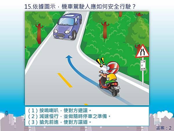 機車情境題新增60題1071009-中文_頁面_15.jpg