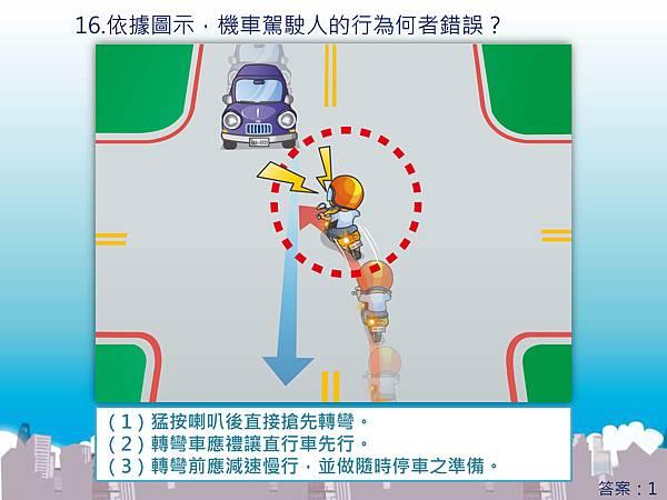 機車情境題新增60題1071009-中文_頁面_16.jpg