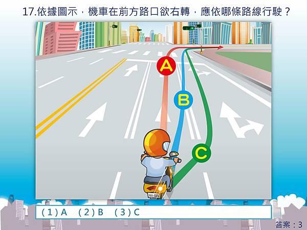 機車情境題新增60題1071009-中文_頁面_17.jpg