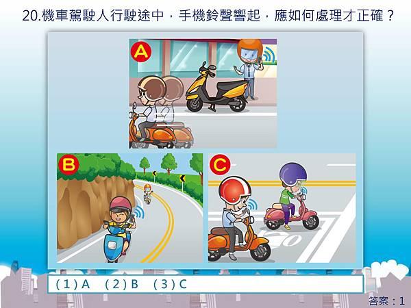 機車情境題新增60題1071009-中文_頁面_20.jpg