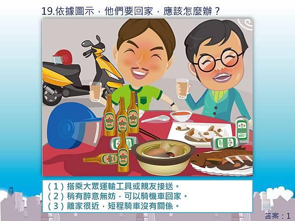 機車情境題新增60題1071009-中文_頁面_19.jpg