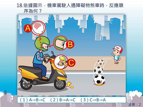 機車情境題新增60題1071009-中文_頁面_18.jpg