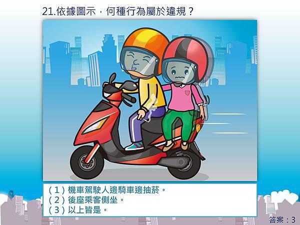 機車情境題新增60題1071009-中文_頁面_21.jpg
