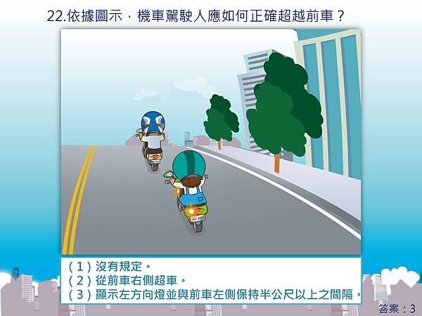 機車情境題新增60題1071009-中文_頁面_22.jpg