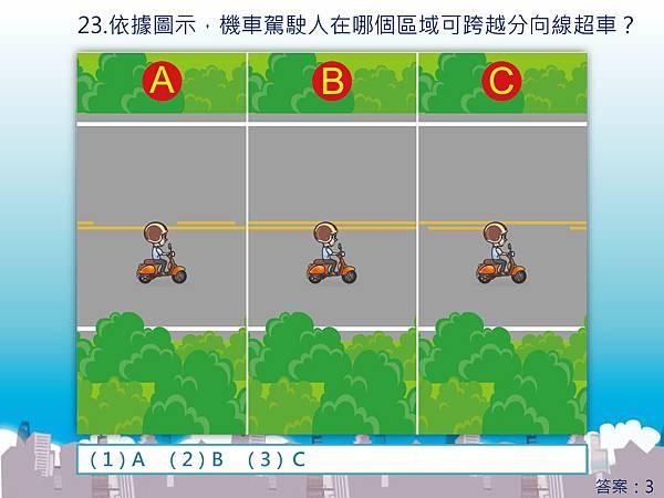 機車情境題新增60題1071009-中文_頁面_23.jpg