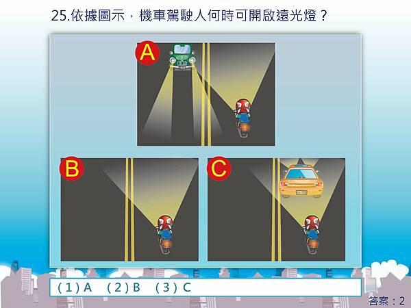 機車情境題新增60題1071009-中文_頁面_25.jpg