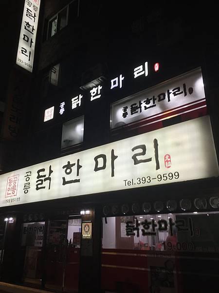 20151126韓國