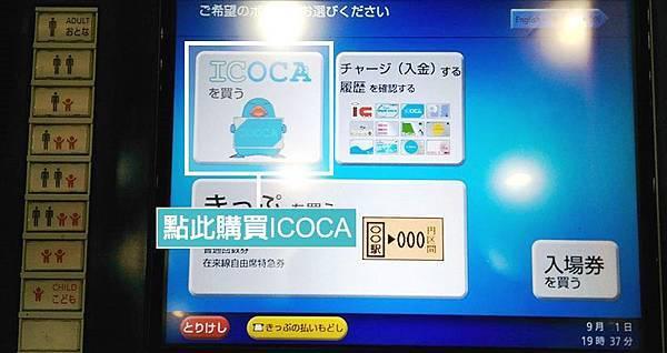 buy-icoca-02.jpg