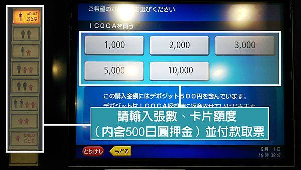 buy-icoca-03.jpg