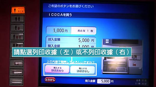 buy-icoca-04.jpg