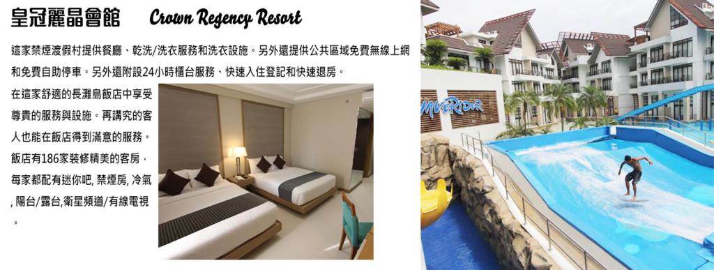 hotel-菲律賓-皇冠麗晶-mrktlwe2yurwtofzmnbe874bbsooflrpedrh1m39o2.png
