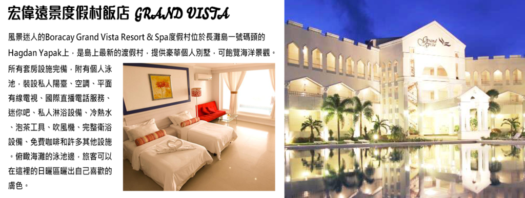 hotel-菲律賓-0004-hotel-2-mrktj8ijlr4nxgb96hvg5vbaqht8mh73177y3e1faq.png