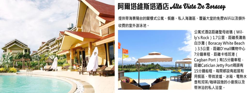 hotel-菲律賓-0005-5-mrktjyu0x44oyj90wt903oo7da7im03kgthjj4yegi.png