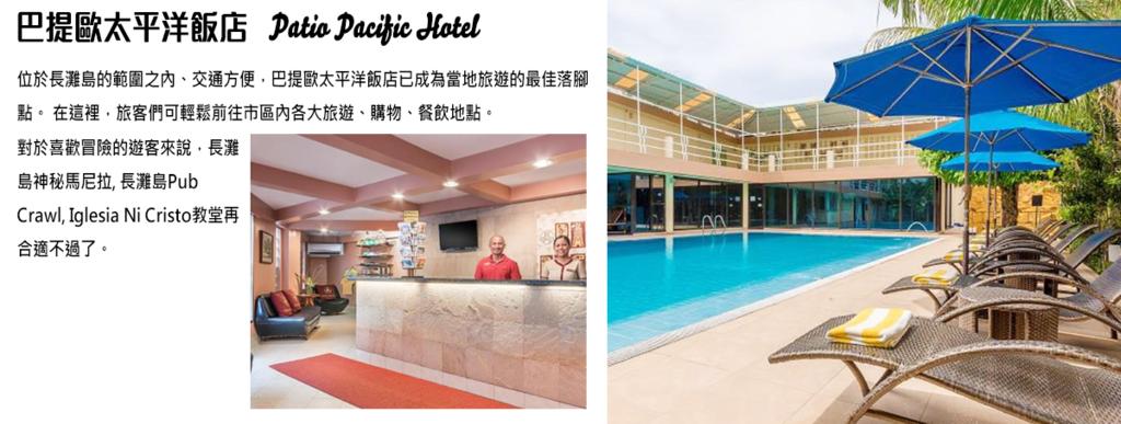 hotel-菲律賓-0005-6-mrktk88etghk6mvddxb9smatb4x6qz4vu40ebwkgqa.png