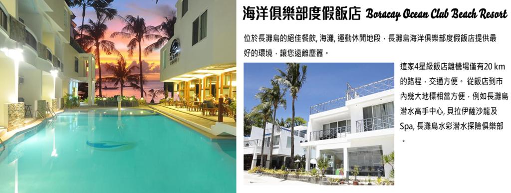 hotel-菲律賓-0005-7-mrktkikmwmvpqcgcpjs621ovudi83n9xjj6qly54tu.png