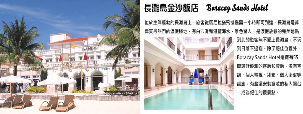 hotel-菲律賓-0005-9-mrktkxm1xzgaw3ui9qa75xw9cjg3isxmxlmiadiu2a.png