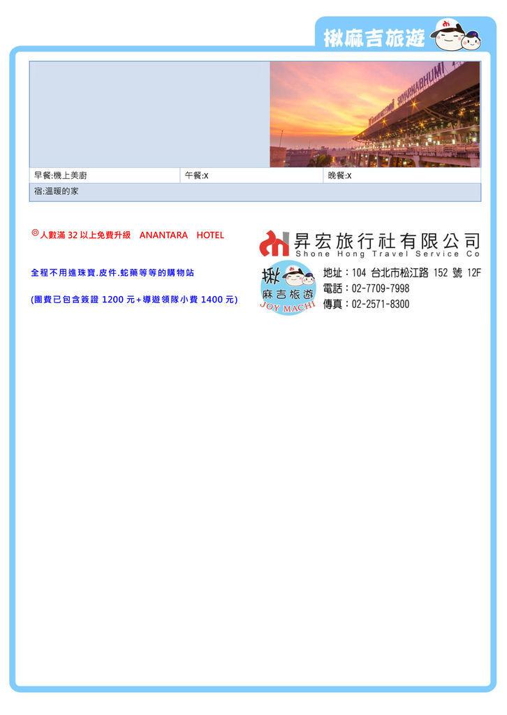 狂歡泰國畢旅8日(酷鳥) -14.jpg