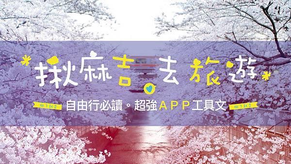 日本,自由行,旅遊,app,工具文,揪麻吉,推薦使用,昇宏旅行社