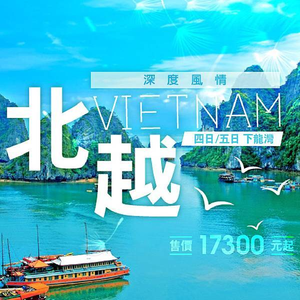 河內, 下龍灣, 越南, 自由行, 套裝行程, 大特價, 鎮國寺, 必走景點, 水上木偶戲