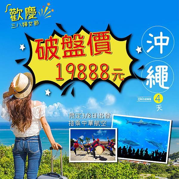 沖繩促銷-0308.jpg
