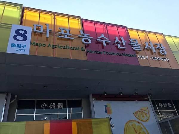 麻浦農水產物市場.jpg