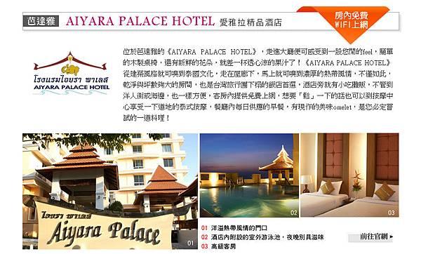 Aiyara Hotel.jpg