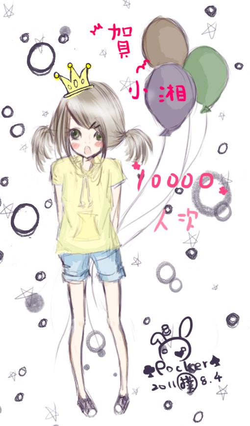 賀小湘10000HITSouo.bmp