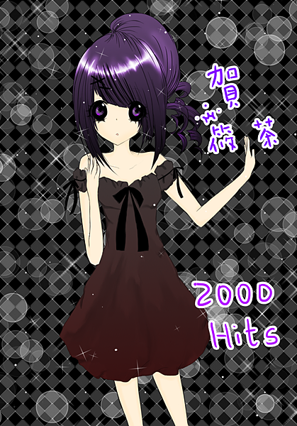 筱茶2000Hits2.png