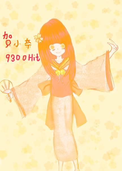 to小奈9300.jpg