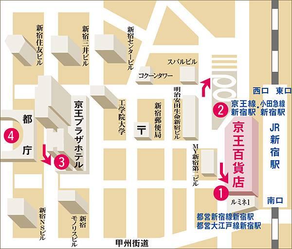 京王 百貨店
