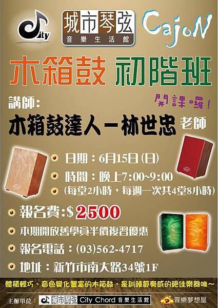 新竹第三期木箱鼓初階班