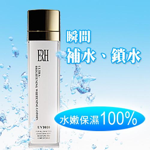 ★ERH明星商品★ERH1010 透皙明亮喚采機能水