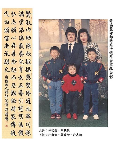 瑞龍師生展作品集_頁面_36